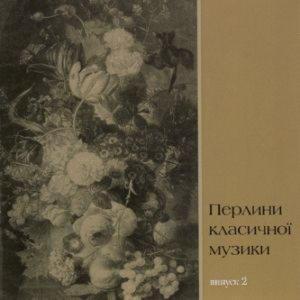 Золота колекція - Перлини класичної музики 2