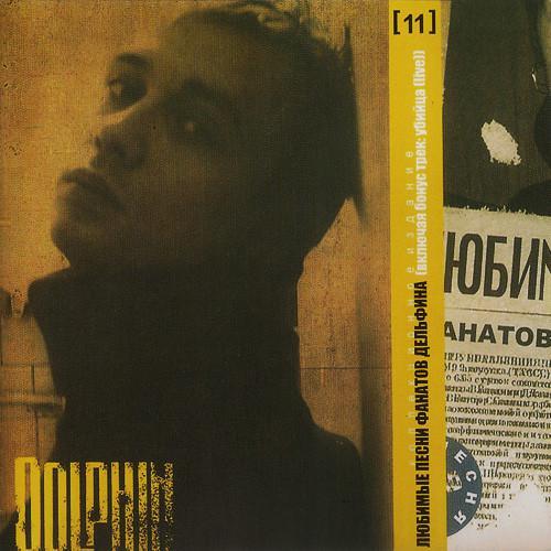 Dolphin (Дельфин) - Любимые Песни Фанатов Дельфина (2001)