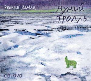 Мумий Тролль - Редкие Земли /Cd+Dvd/ (Digi-Pack)