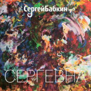 Сергей Бабкин - Сергевна