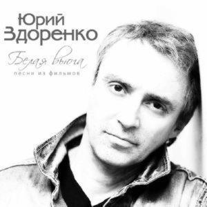 Юрий Здоренко - Белая вьюга (2015)