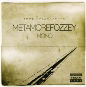 Тнмк (Танок На Майдані Конго) - Метаmorefozzey  —  Mono