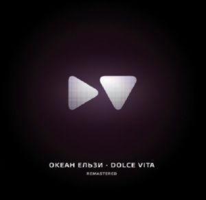 Океан Ельзи - Dolce Vita /Remastered/ (Digi-Pack)