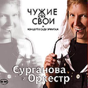 Сурганова И Оркестр - Чужие Как Свои /Cd+Dvd/ (Digi-Pack)