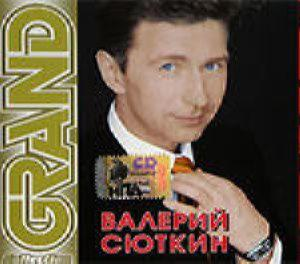 Grand collection - Валерий Сюткин