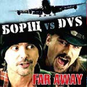 Борщ Vs. Dvs - Far Away