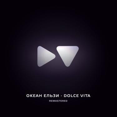 Океан Ельзи - Dolce Vita (2014) (Digipak)
