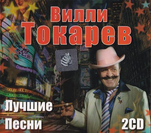 Вилли Токарев - Лучшие Песни (2CD, Digipak)
