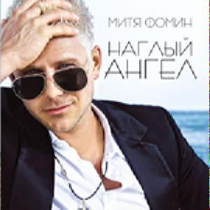 Митя Фомин - Наглый Ангел (2013)