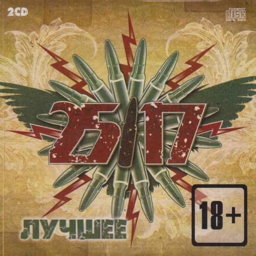 25/17 - Лучшее (2CD, Digipak)