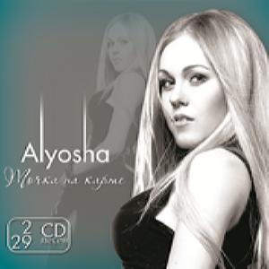 Alyosha - Точка На Карте (2 CD) (2015)