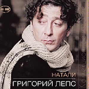 Григорий Лепс - Коллекция: Натали /Cd+Dvd/ (Digi-Pack)