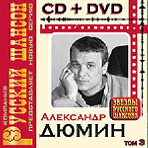 Дюмин Александр - Звёзды Русского Шансона Том 3 /Cd+Dvd/