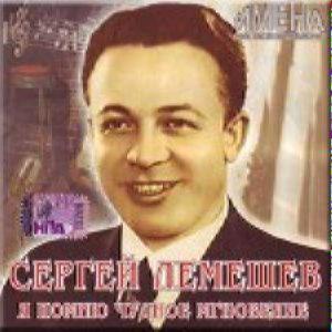 Имена на все времена - Лемешев Сергей. Я помню чудное мгновенье