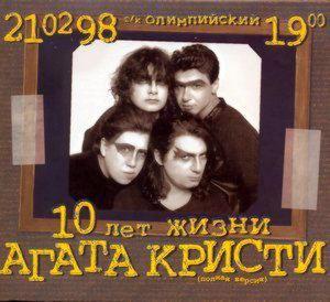 Агата Кристи - 10 лет жизни (2 cd)