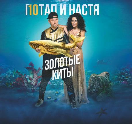 Потап и Настя - Золотые Киты (2017) (digipak)