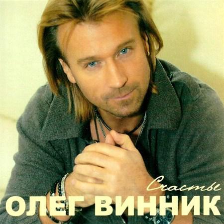 Олег Винник - Счастье (2013)