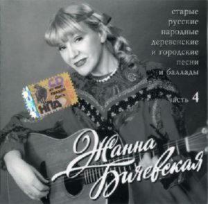 Жанна Бичевская - Старые русские народные песни и баллады.Часть4