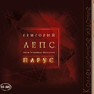 Григорий Лепс - Коллекция: Парус /Cd+Dvd/ (Digi-Pack)