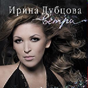 Дубцова Ирина - Ветра