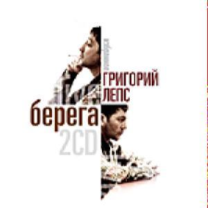 Григорий Лепс - Берега. Избранное /2 Cd/