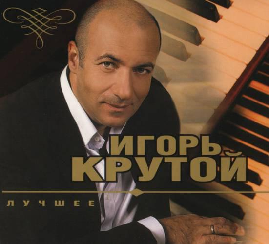Игорь Крутой - Лучшее (2CD, Digipak) (Сборник)