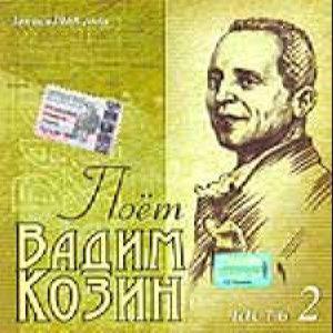 Козин Вадим - Лучшее Часть-1