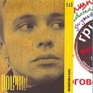 DOLPHIN - ПОГОВОРИМ О СЕКСЕ