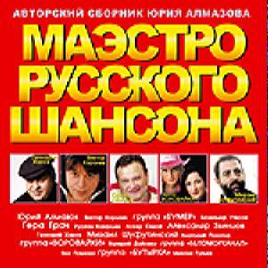 Маэстро Русского Шансона -