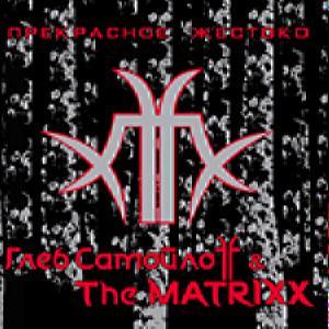 Самойлоff Глеб & The Matrixx (Ex-Агата Кристи) - Прекрасное Жест