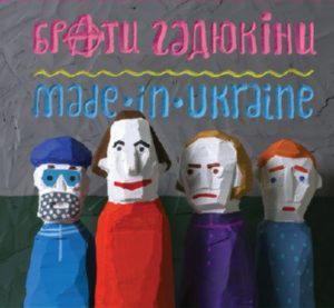 Брати Гадюкіни - Made In Ukraine (Подарункове видання) (2014)