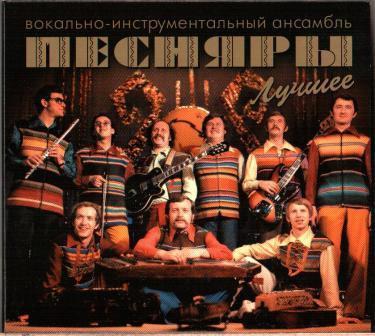 Вокально-инструментальный ансамбль Песняры  - Лучшее (2CD, Digipak)
