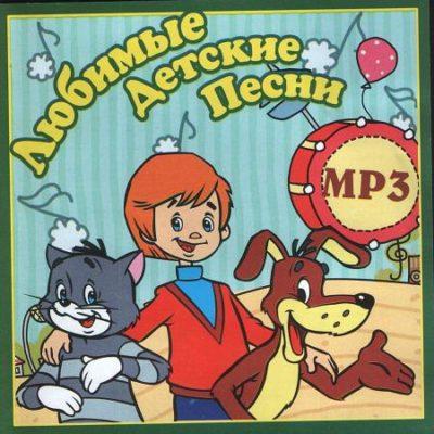 Сборник - Любимые Детские Песни (MP3)