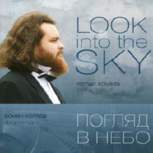 Роман Коляда - Погляд в небо (2008)