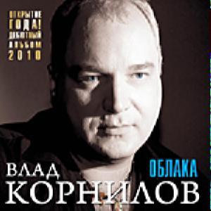 Корнилов Влад - Облака