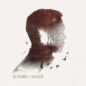 Dolphin - Андрей (2014)