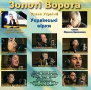 Збірка - Золотi Ворота: Слава Україні! (2014)