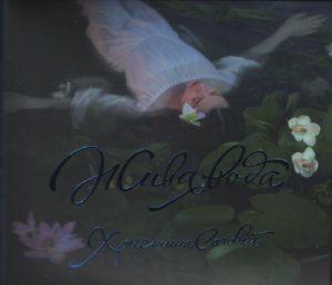 Христина Соловій - Жива вода (2015)