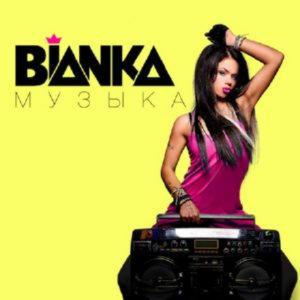 Бьянка - Бьянка. Музыка (2014)