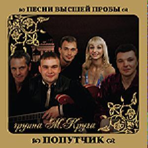 Попутчик (Группа Михаила Круга) - Песни Высшей Пробы