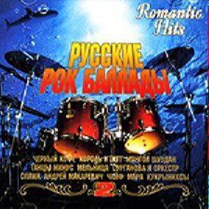 Русские Рок Баллады - Romantic Hits