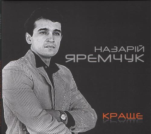 Назарій Яремчук - Краще (2018) (digipak)