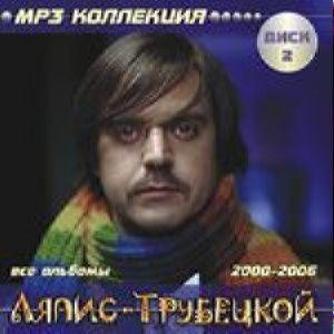 Ляпис Трубецкой - Mp3 Коллекция. Диск 2. 2000-2006