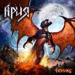 Ария - Феникс (2011)