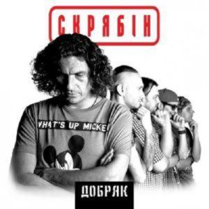 Скрябін - Добряк (2013)