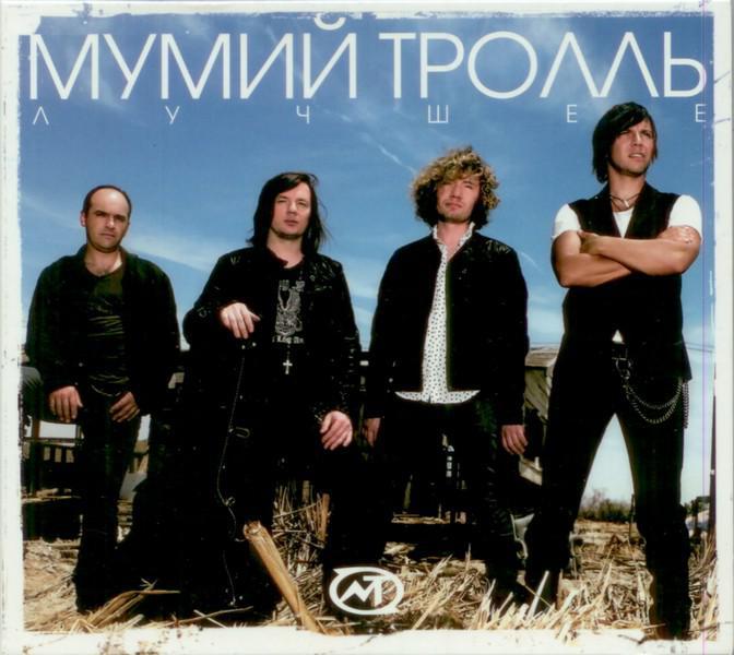 Мумий Тролль - Лучшее (2CD, Digipak)