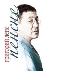 Григорий Лепс - Пенсне /Cd+Dvd/ (Digi-Pack)