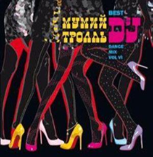 Мумий Тролль - Best Djs Mix Volume VI