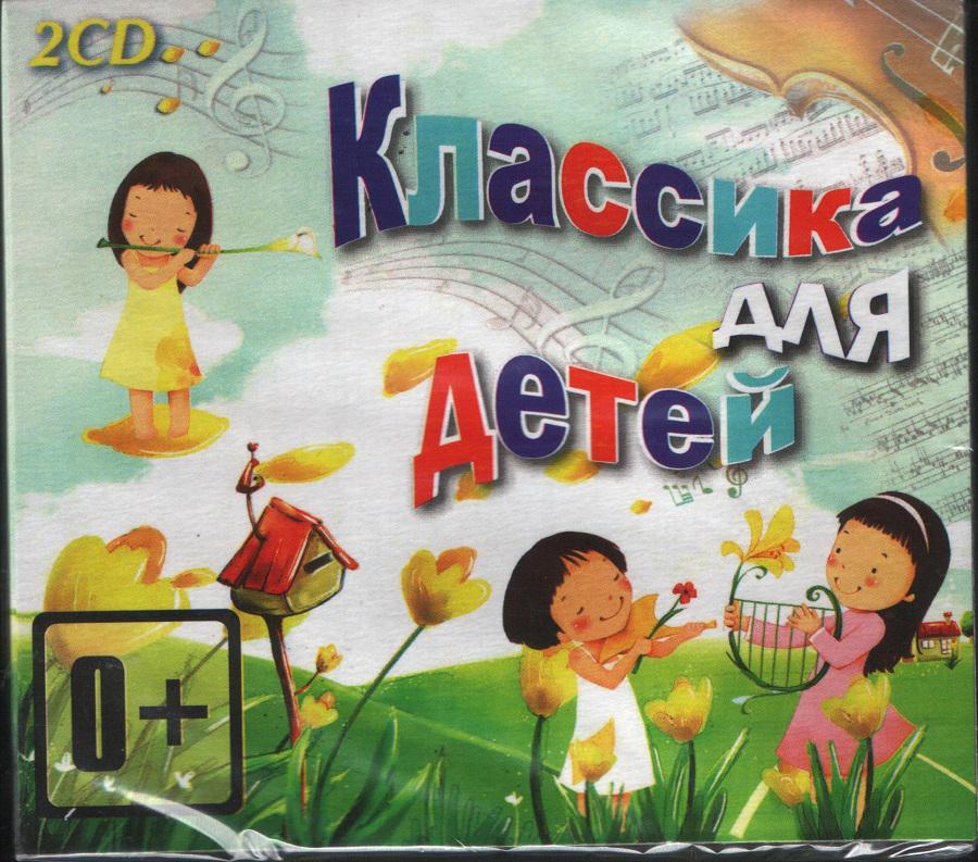 Сборник - Классика Для Детей (2CD, Digipak)