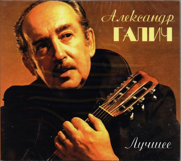 Александр Галич - Лучшее (2CD, Digipak)
